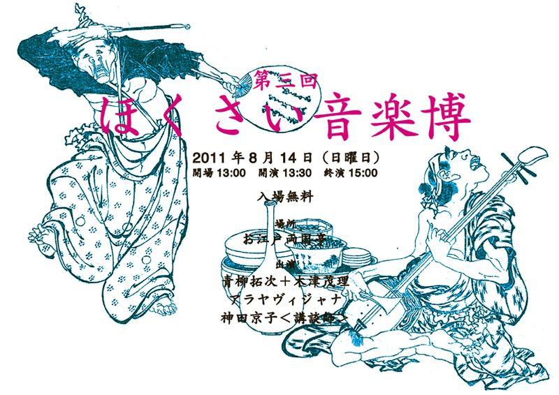 Hokusai3omote